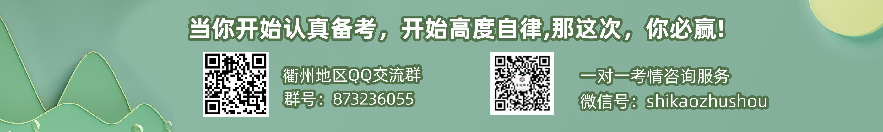 网页小banner衢州.png