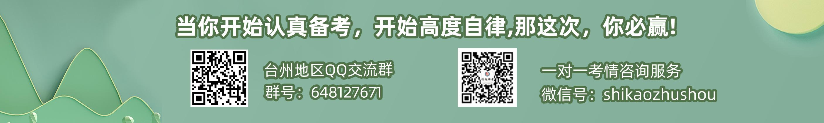 网页小banner台州.png