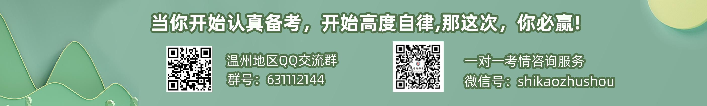 网页小banne温州.png