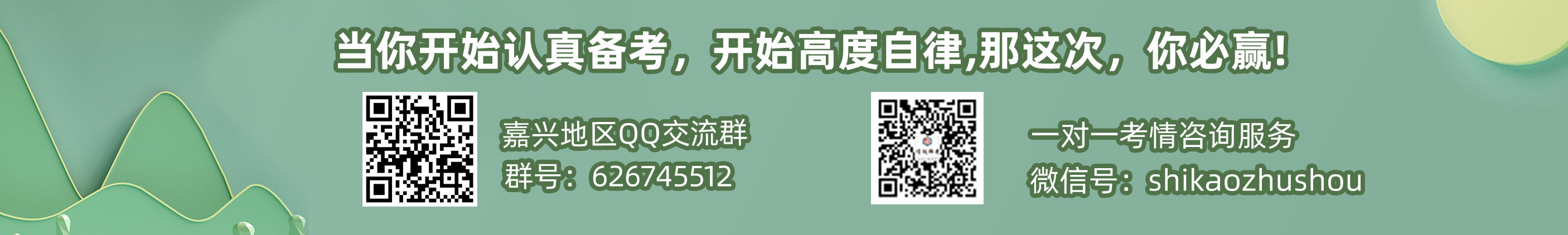 网页小banner嘉兴.png