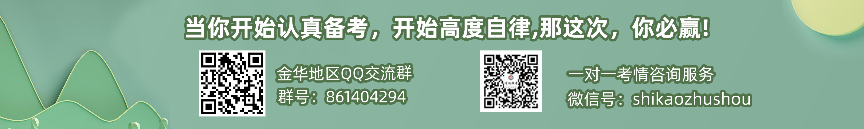 网页小banner金华.png