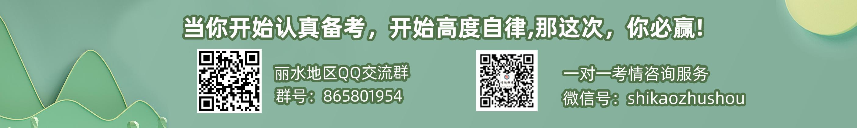 网页小banner丽水.png